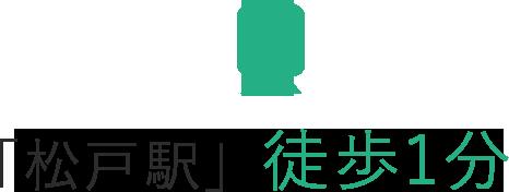「松戸駅」徒歩1分