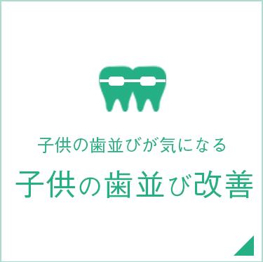 子供の歯並び改善