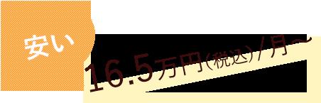 安い 16.5万円/月~(税込)
